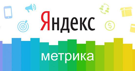 Яндекс метрика. Основные инструменты Я.Метрики