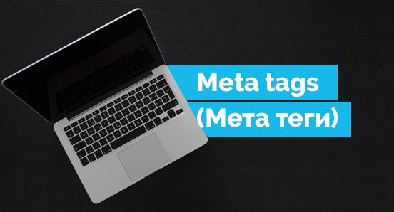 Meta tags (Мета теги)