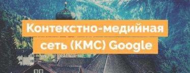 Контекстно-медийная сеть (КМС) Google