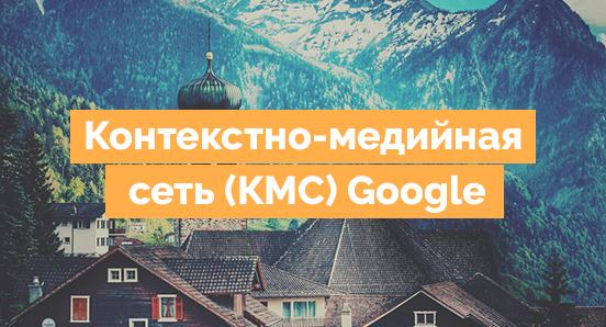 КМС google