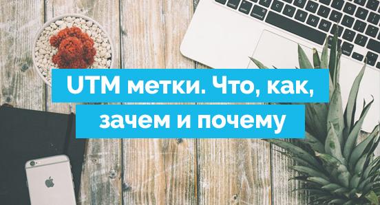 ЮТМ-метки