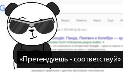 Алгоритм Panda Google