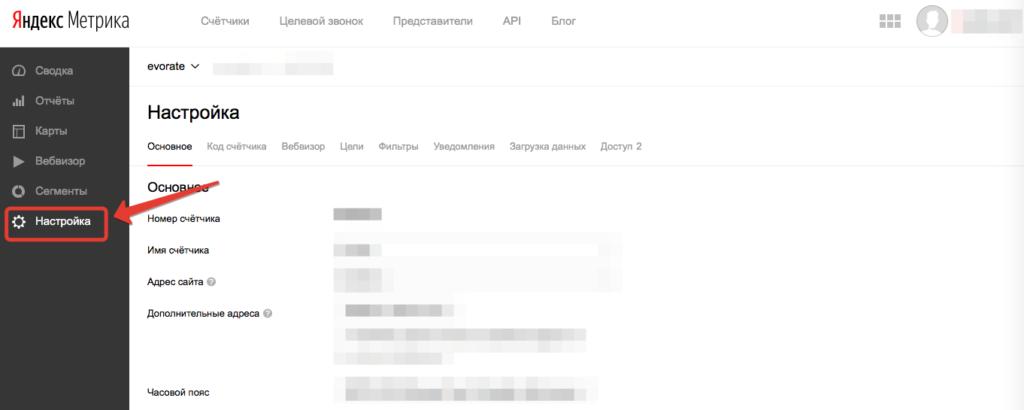 Пункт Настройка Яндекс Метрика