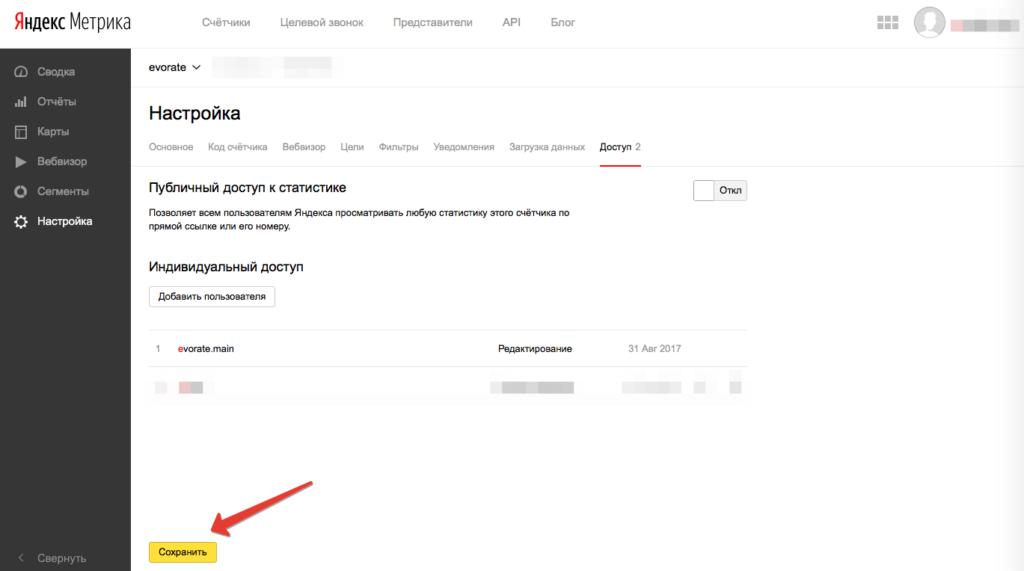 Сохранить Доступ Яндекс Метрика