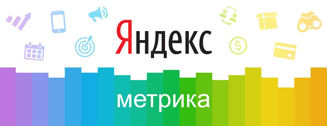 Как предоставить доступ к Яндекс Метрике?