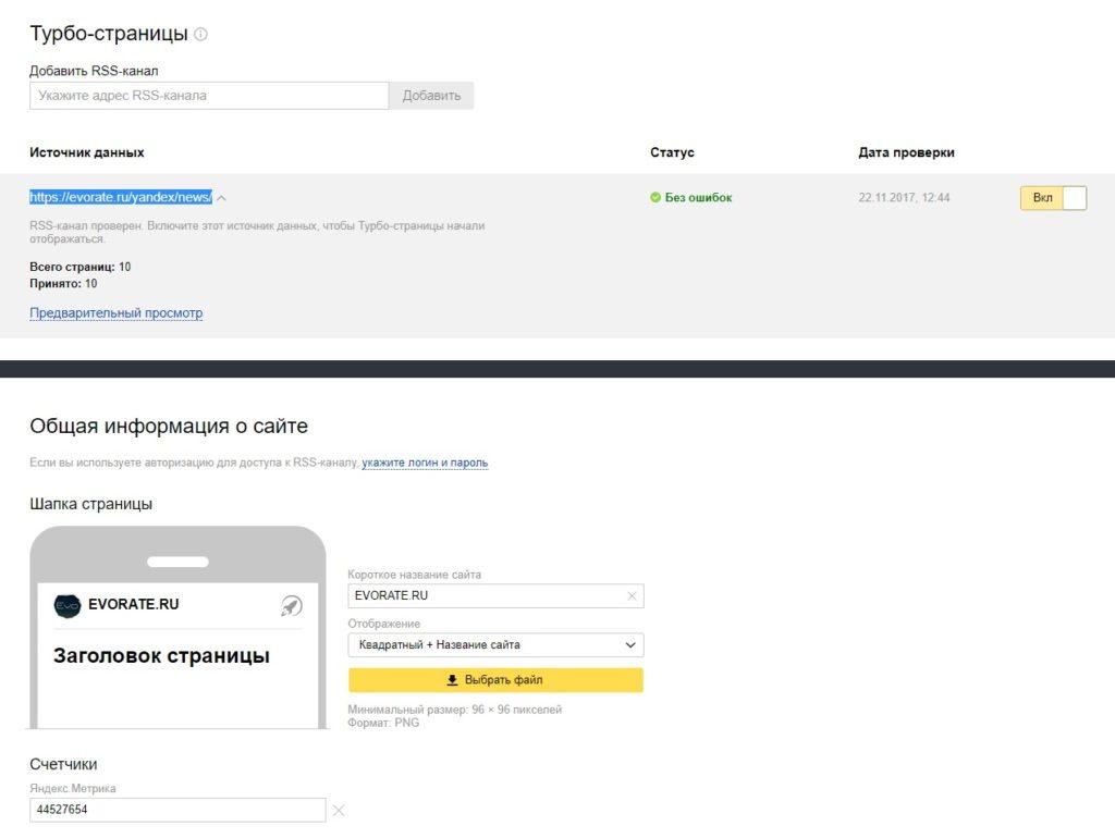 Яндекс Турбостраницы Webmaster