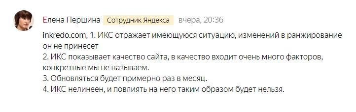 ответ Яндекс о икс