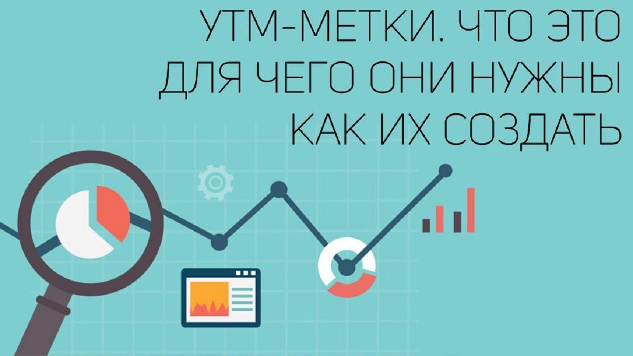метки яндекс метрики