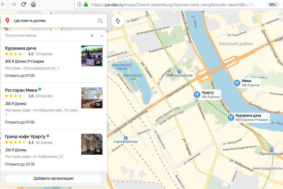 поиск блюда в Яндексе