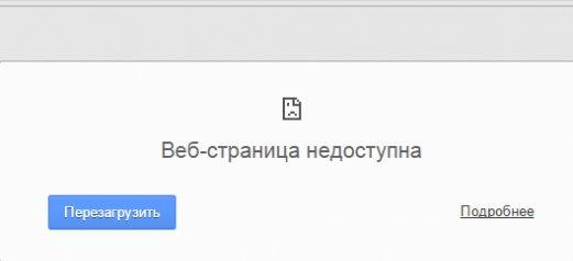 почему может не работать сайт
